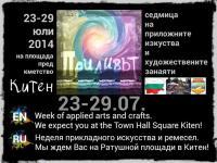 """Фестивална седмица на приложните изкуства и художествените занаяти """"Приливът"""" град Китен"""